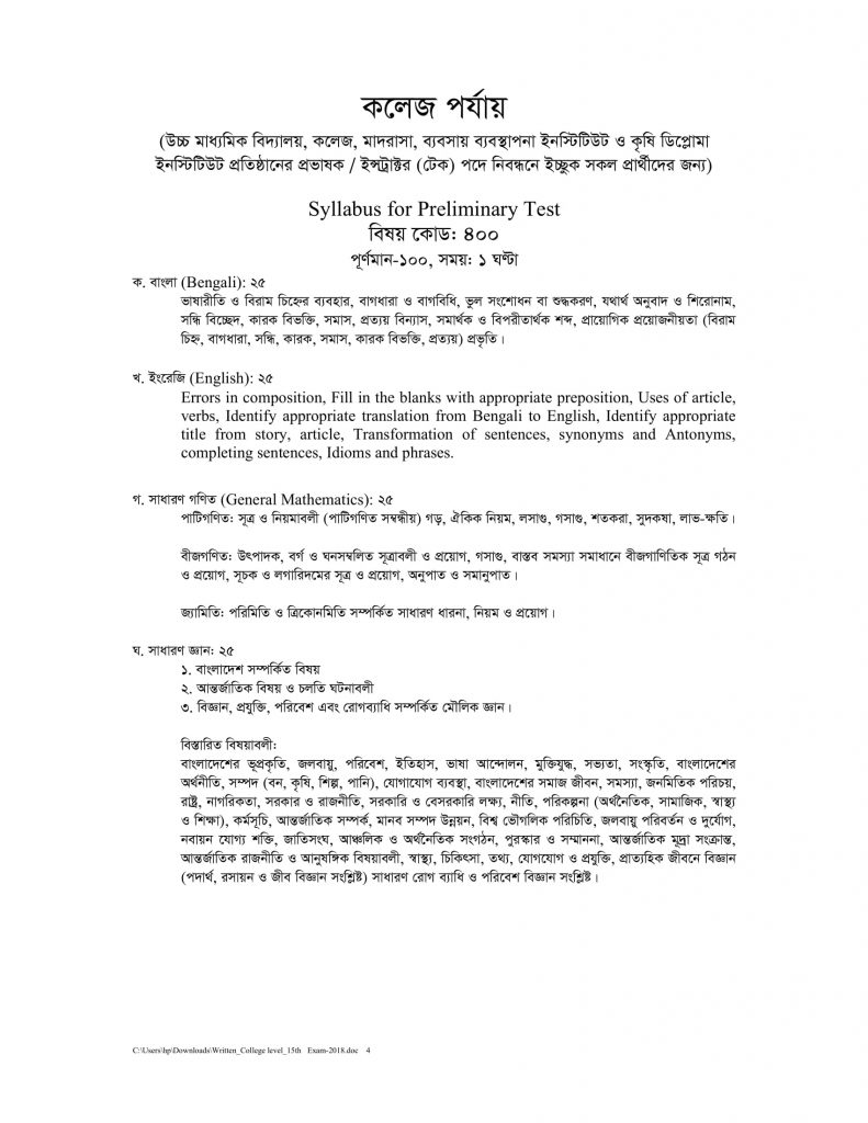 16th-NTRCA-Written-Exam-College-Level-Syllabus-2019-PDF-04-1