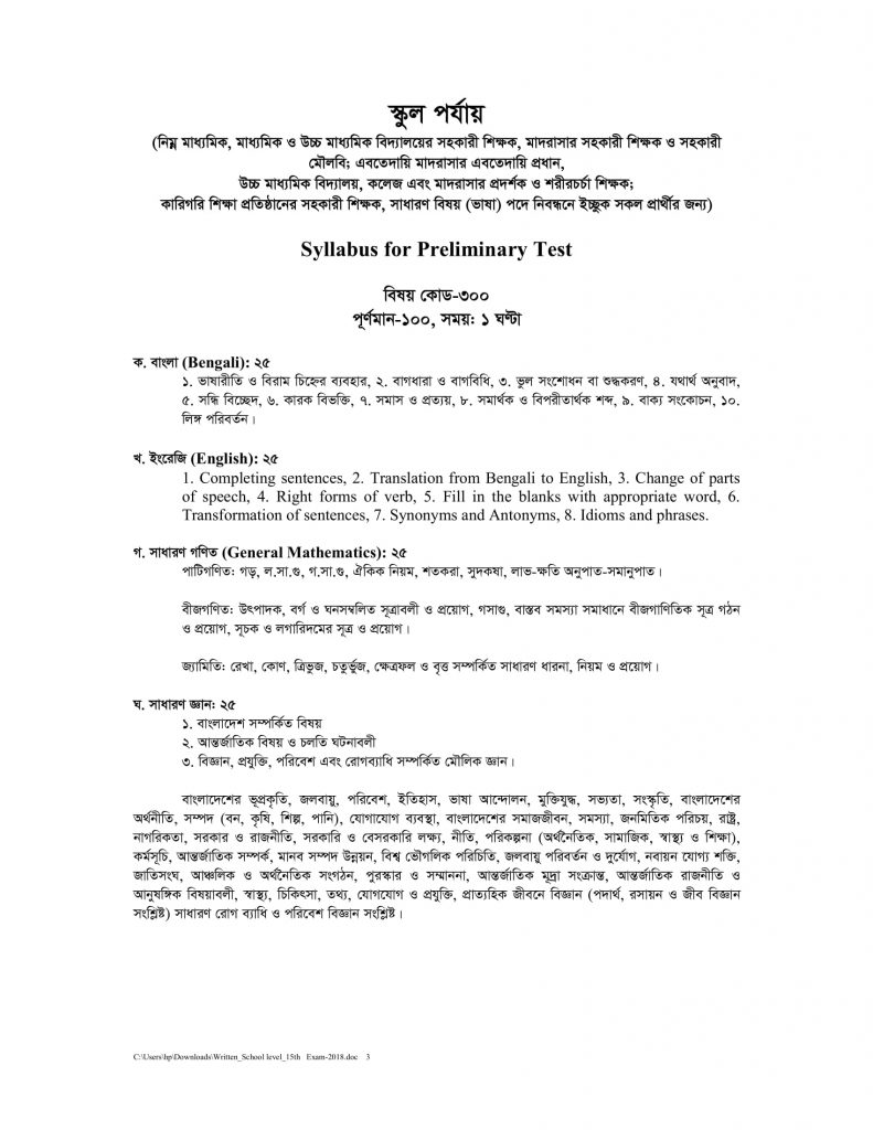 16th-NTRCA-Written-Exam-School-Level-1-Syllabus-2019-PDF-03-1