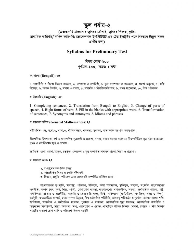 16th-NTRCA-Written-Exam-School-Level-2-Syllabus-2019-PDF-03