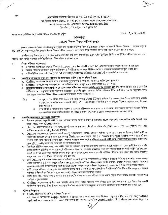 16th NTRCA Teacher's Registration Circular 2019