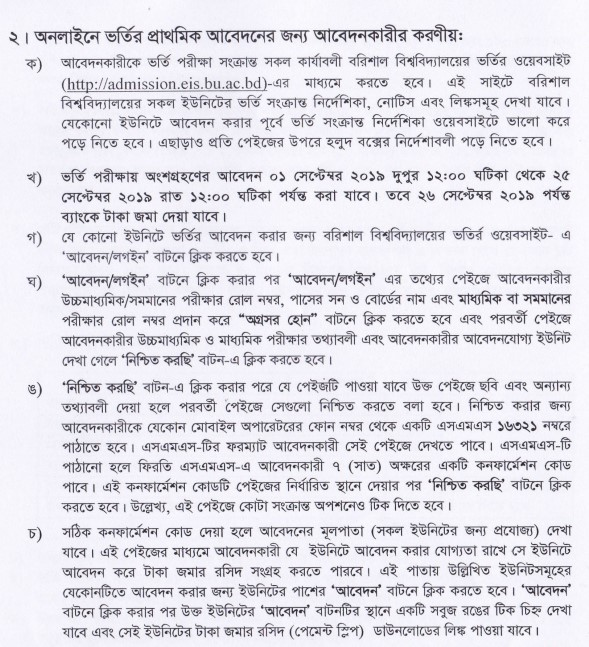 How to Apply for Barisal University
