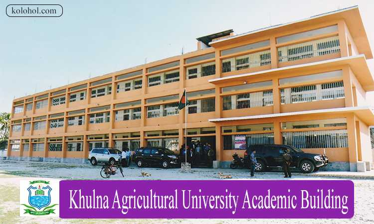 khulna-gricultural-university-admission